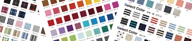 多くの色や柄から選べる
