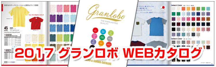 2017 グランロボ WEBカタログ