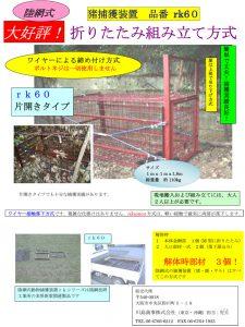 猪捕獲装置片開きタイプ rk60