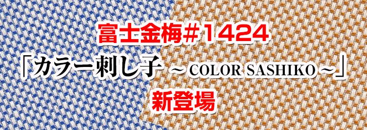 富士金梅#1424(カラー刺し子)が新登場。